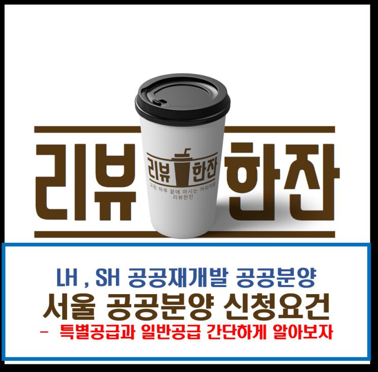 흑석2구역 한남1구역 등, 서울 공공분양 특별공급/일반공급 신청요건