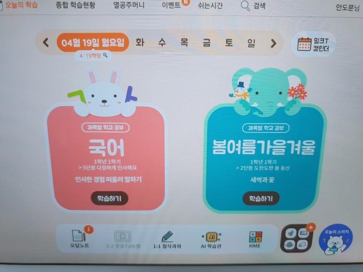 천재교과서 밀크T 초등학교 공부:)