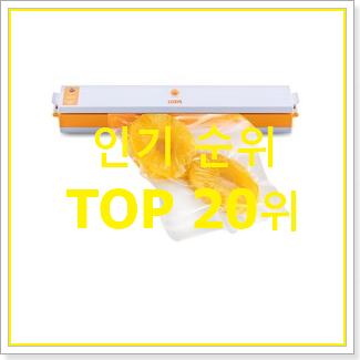 진또배기 가정용진공포장기 상품 베스트 인기 랭킹 20위