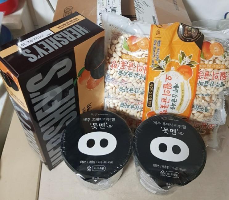 컬러슈가 제주도특산품매장 해올렛 직판장에서 도착한 택배!!!