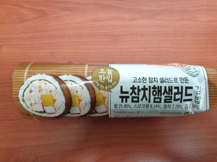 gs25 뉴 참치 햄 샐러드 김밥 무난하고 마싯당
