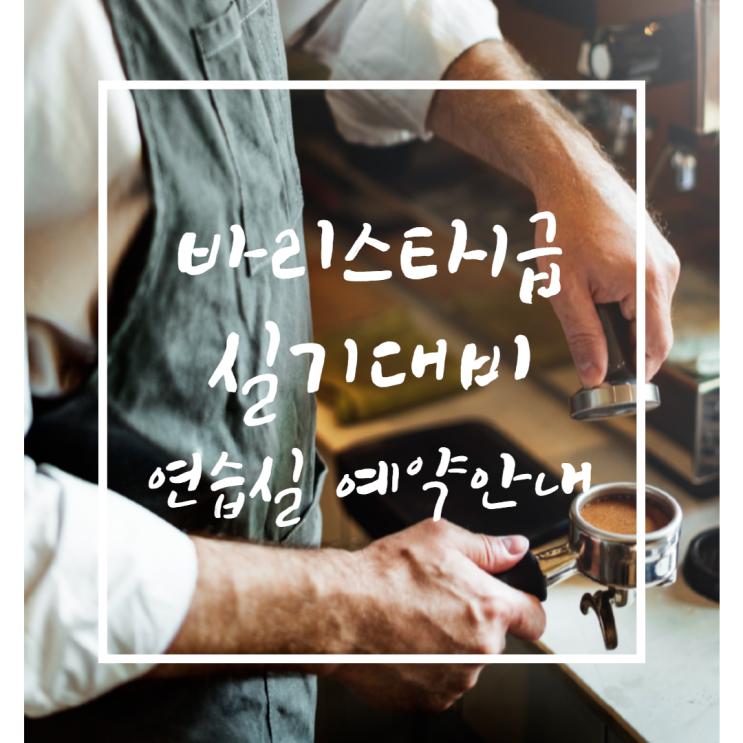 [공지]바리스타파크 4/29~4/30 1급 연습실 예약 안내 / 현황