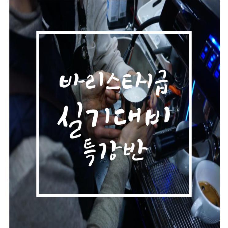 [공지] 한국커피협회 제 60회 바리스타1급 실기대비 특강 / 현황 안내