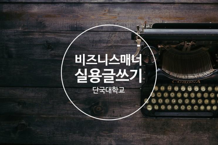 비즈니스매너 실용글쓰기(feat.요청하는 글쓰기)