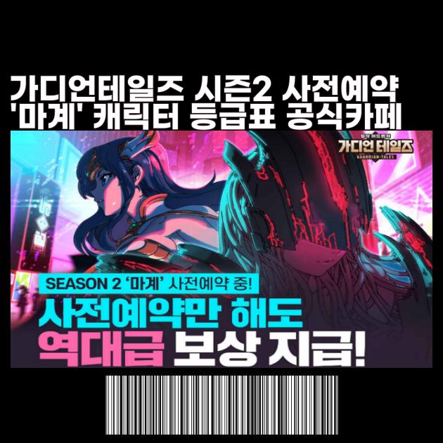 가디언테일즈 시즌2 마계 사전예약 영웅 등급표 공식카페 모바일 게임 콜로세움