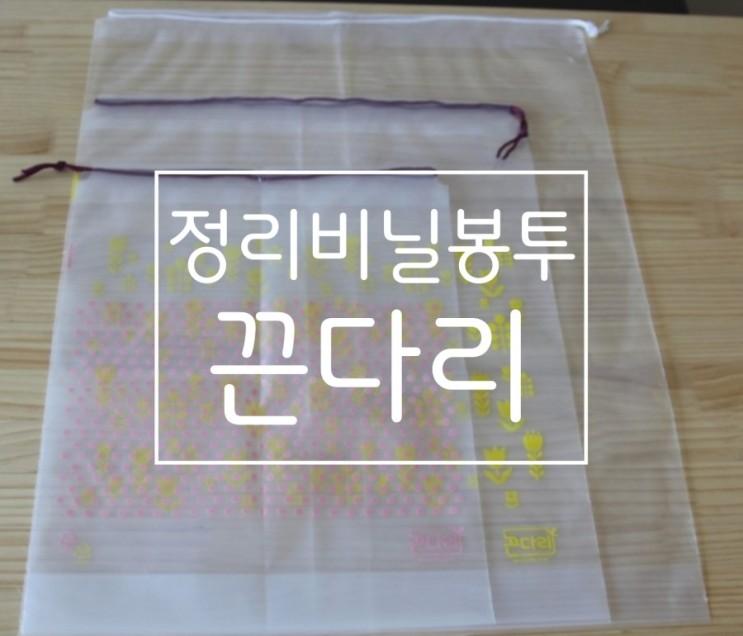 끈다리 비닐봉투로 캠핑용품 정리정돈!