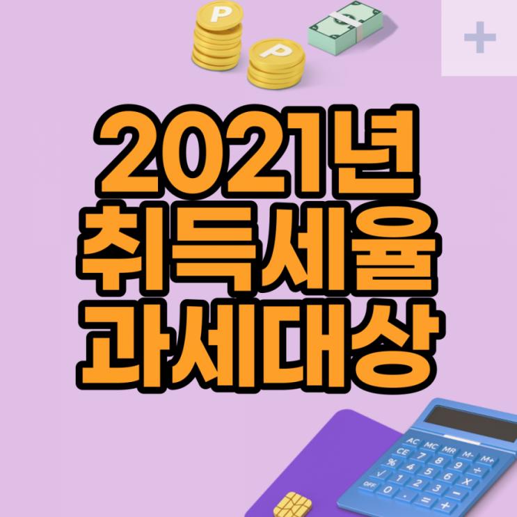 2021년 취득세율 및 취득세 과세대상