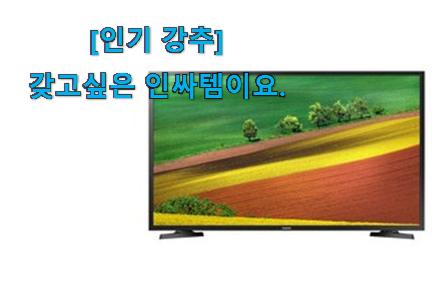 사람들이 자주 찾는 실속있는 삼성 tv 선택 알아봅시다 추천이라구요