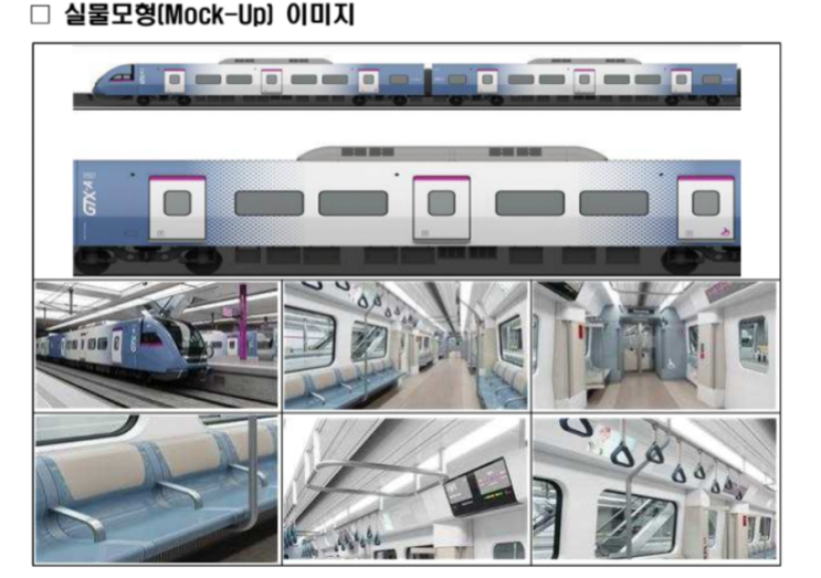 GTX-A 실물모형  전시회 개최