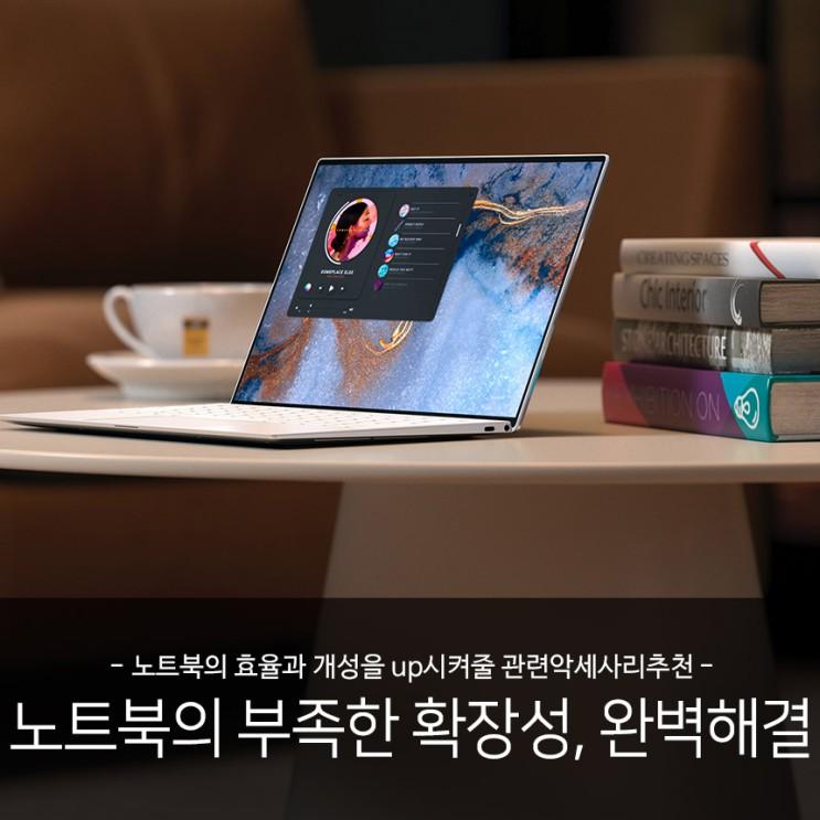 노트북의 효율과 개성을 up시켜줄 관련악세사리추천