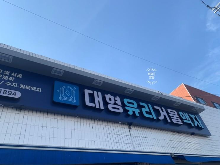[소소리뷰] 수원 대형유리거울액자 추천