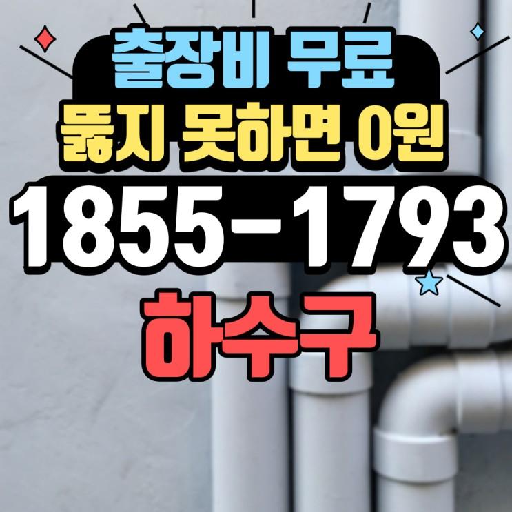 구월동하수구막힘 빌라 화장실 역류로 만수동아파트 뚫는 업체에서 작업