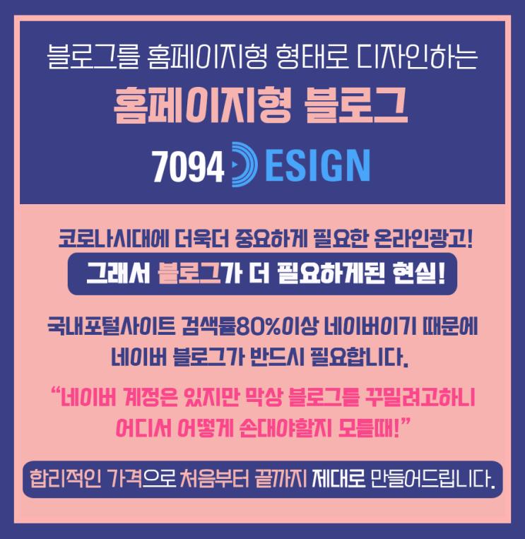 (8만9천원) 홈페이지형블로그 디자인 제작업체, 7094디자인