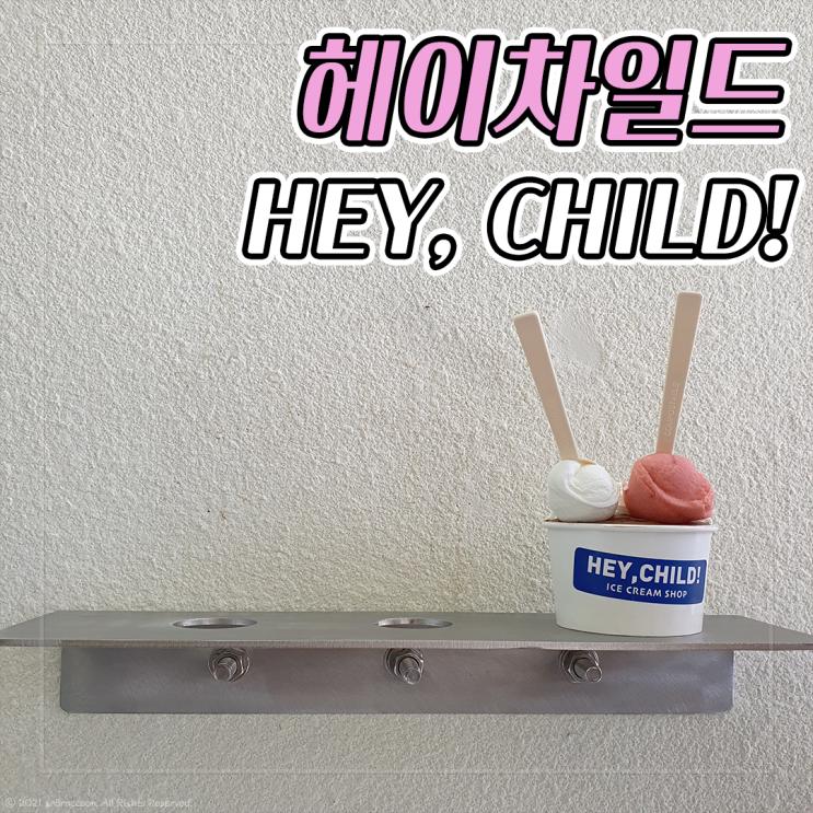 대구 헤이차일드 젤라또 좋아해?