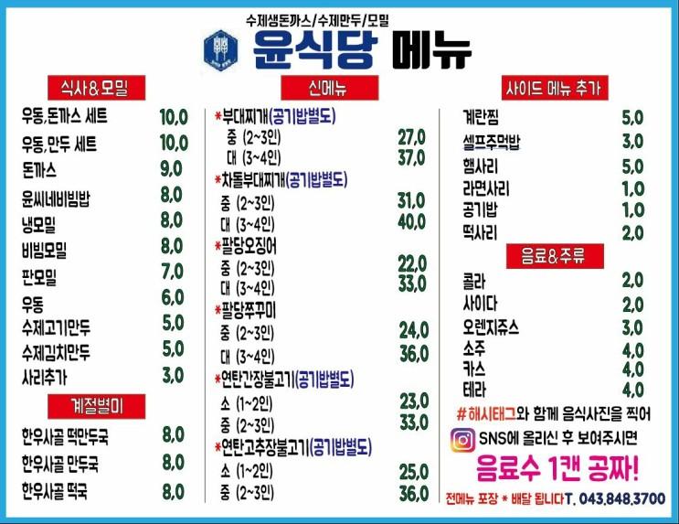 분위기 좋은 돈까스, 만두, 우동 맛집 충주 윤식당(feat. 레스토랑 느낌)