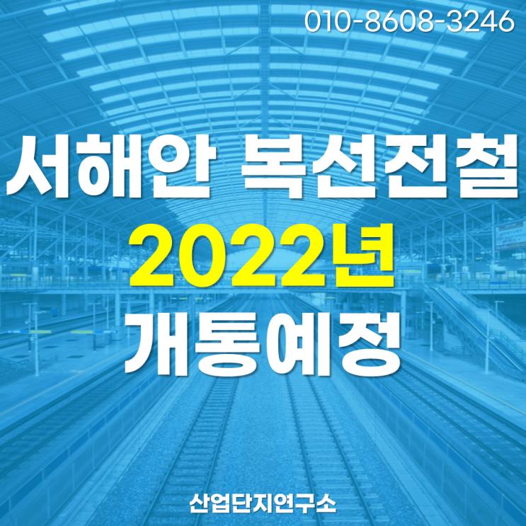 서해안 지역경제 활성화! 서해안복선전철 2022년 개통예정
