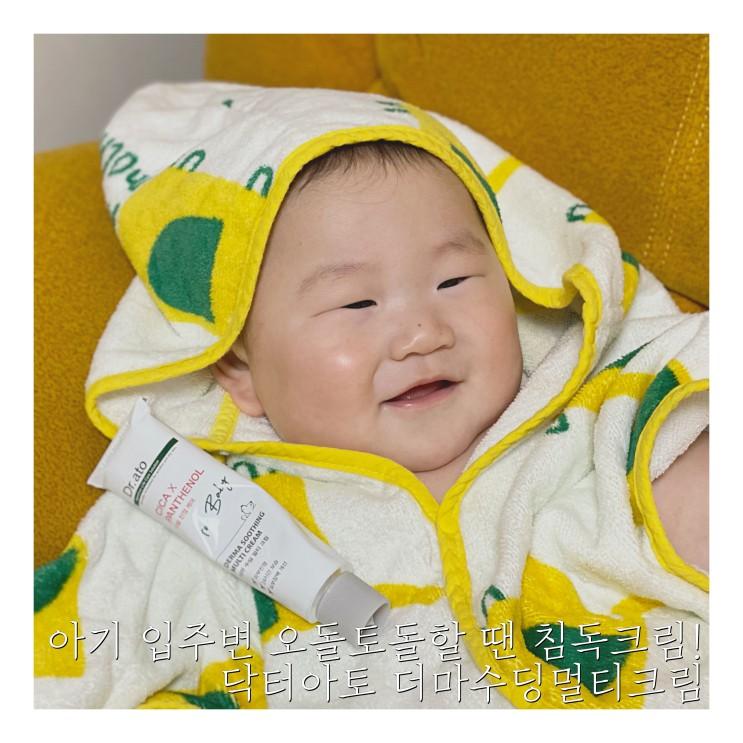 아기 입주변 오돌토돌할 땐, 미네랄 오일 없는 유아 침독크림 : 닥터아토 크림