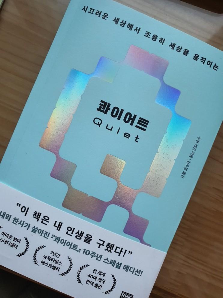 [서평] 콰이어트