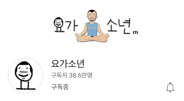 """명사 """"호흡의 놀라운 힘"""" by 요가소년"""