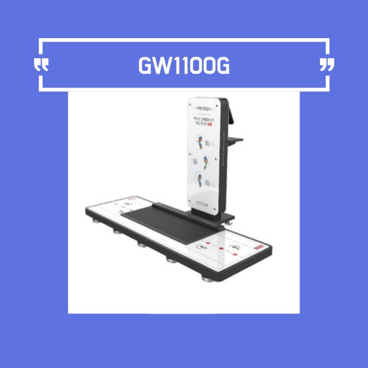 보행 측정 및 족압 측정을 할 수 있는 보행분석기입니다.