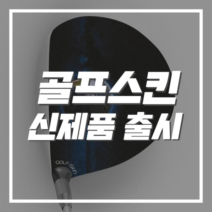 [골프스킨]신제품 디자인 소개! -2-