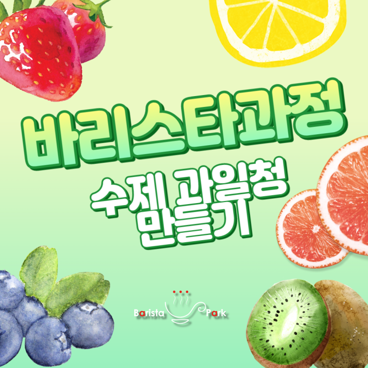 바리스타과정(카페메뉴+라떼아트+커피기계관리)