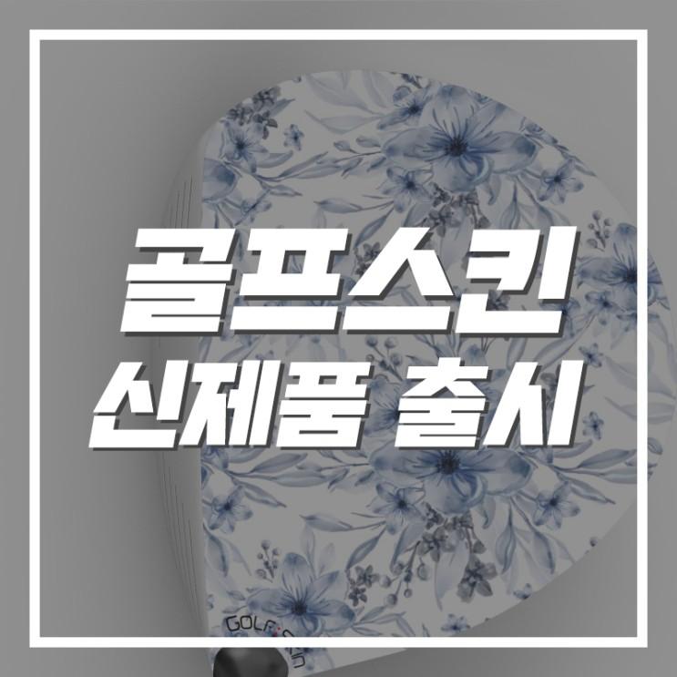 [골프스킨] 신제품 디자인 소개!