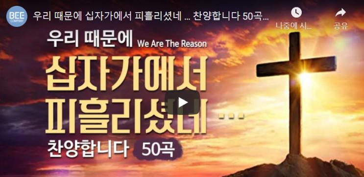 '우리 때문에'  은혜와 보혈의 찬양 50곡 연속듣기
