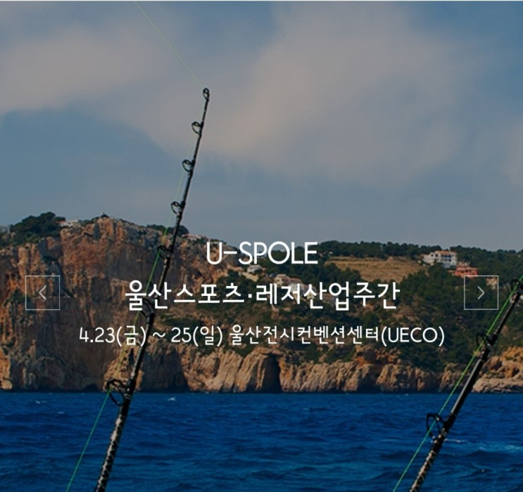 U-SPOLE