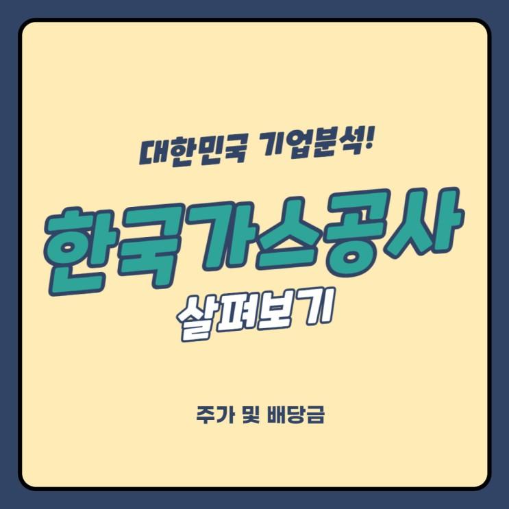 한국가스공사 주가 및 배당금 / 수소