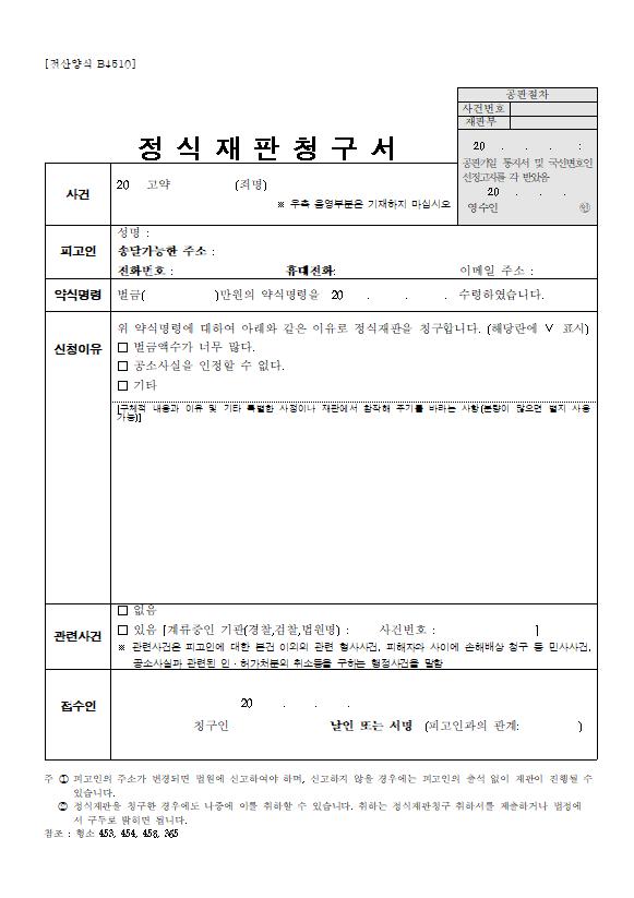 [인천형사전문] 약식기소 후 정식재판청구등 양식