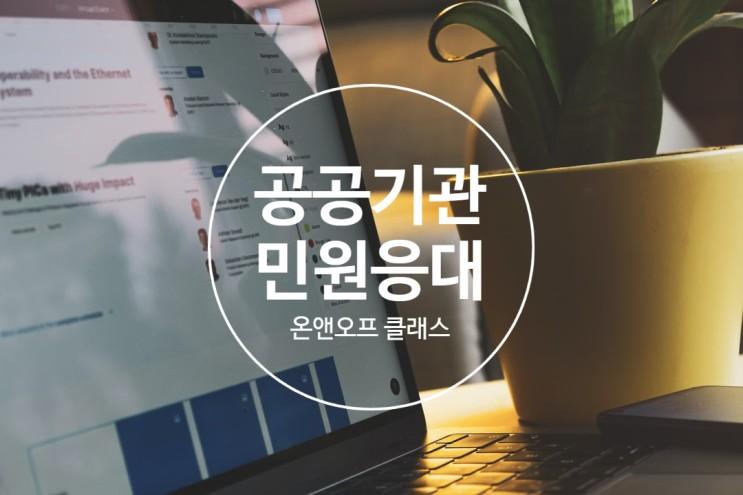 CS교육 공공기관 민원응대 서비스 : 한국생산성본부