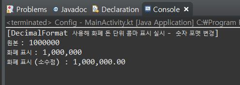 43. (kotlin/코틀린) DecimalFormat 사용해 화폐 돈 단위 콤마 표시 실시 - 숫자 포맷 변경