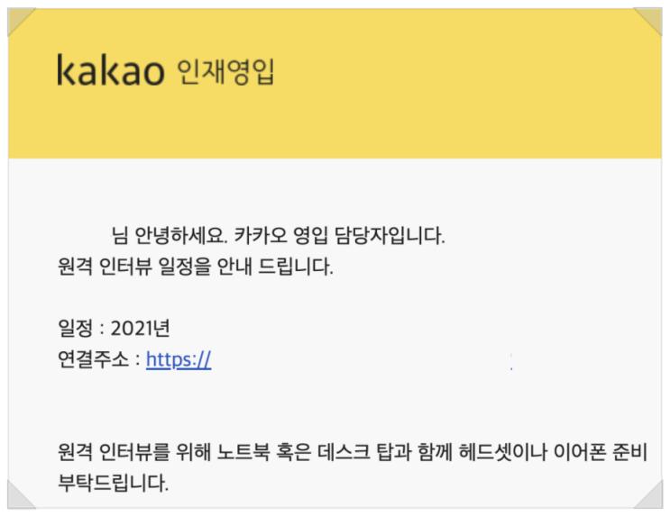카카오 개발자 서류부터 면접까지 리뷰, 준비, 후기