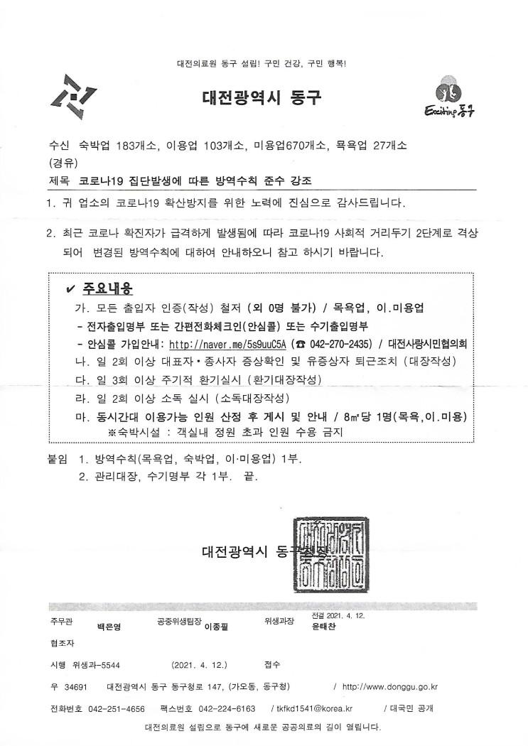 [공문] 21년 4월 코로나 양식 변경 사항 + 간편전화체크인 ( 안심콜 ) + 개인안심번호