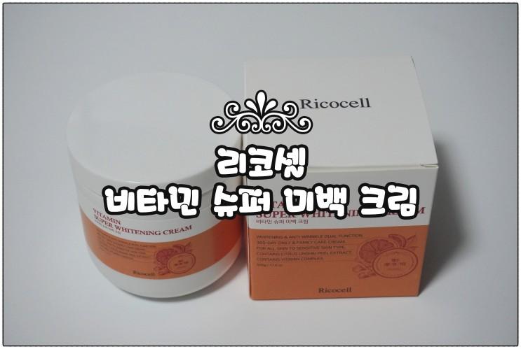 슈퍼 대용량 비타민 크림 추천 :) 리코셀 비타민 슈퍼 미백 크림
