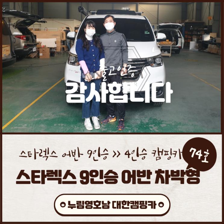 맞춤제작 김해대한캠핑카 74호   2018 그랜드 스타렉스 어반 9인승 >4인승 캠핑카로 개조