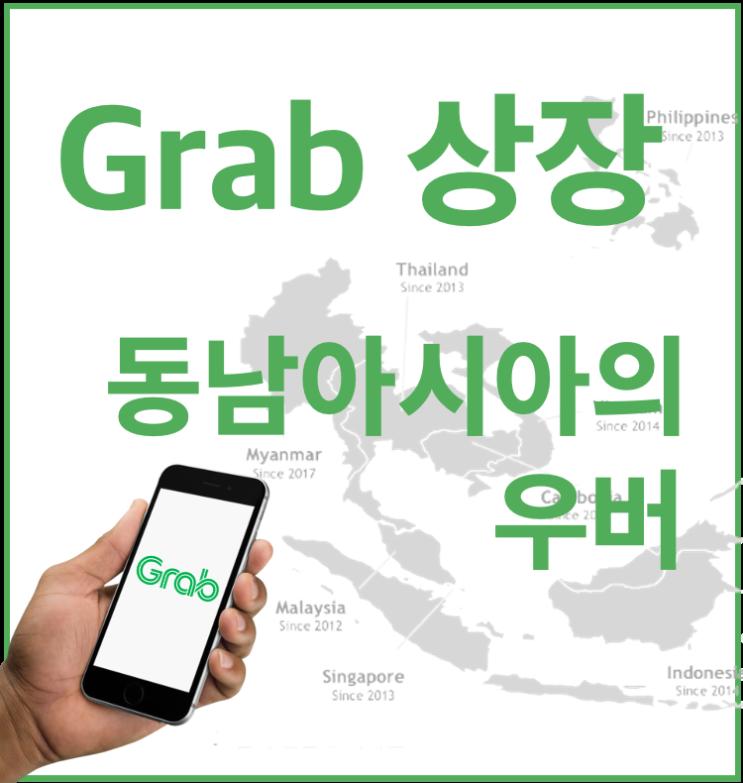 [해외주식] GRAB SPAC 상장 - 동남아시아의 우버?