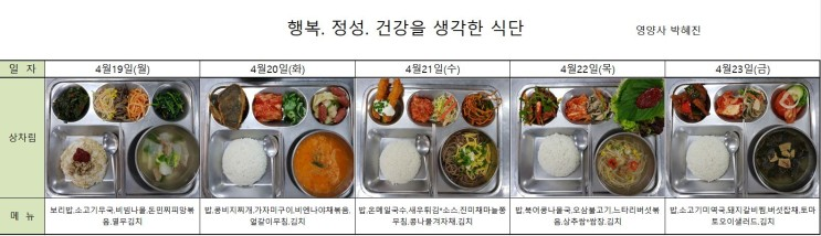 [경기도 양평 요양원][마리아의집]4월 3주 식단사진입니다