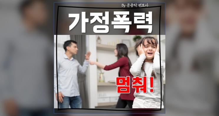 가정폭력 견디기 힘들 때는..(with 박수홍 형 친족상도례)