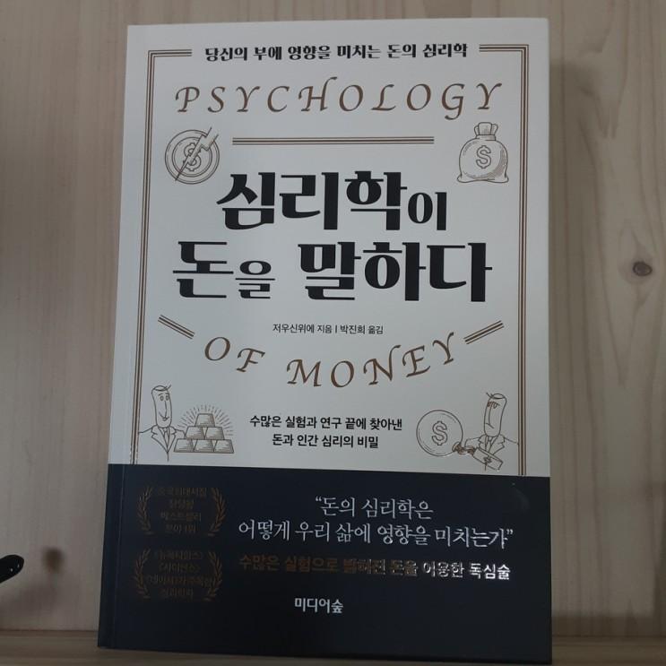 경제 관련 도서 <심리학이 돈을 말하다>