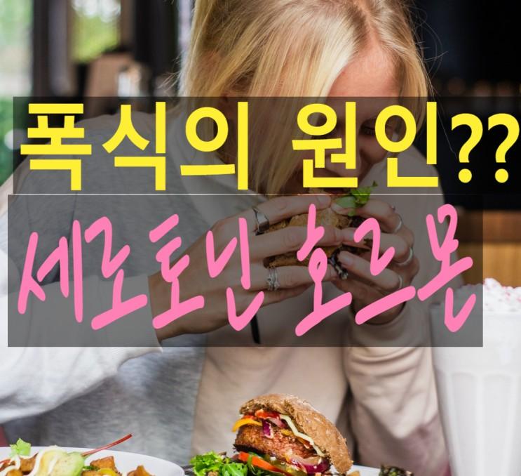 식욕을 억제해주는 호르몬,세로토닌으로 식탐을 다스려요.