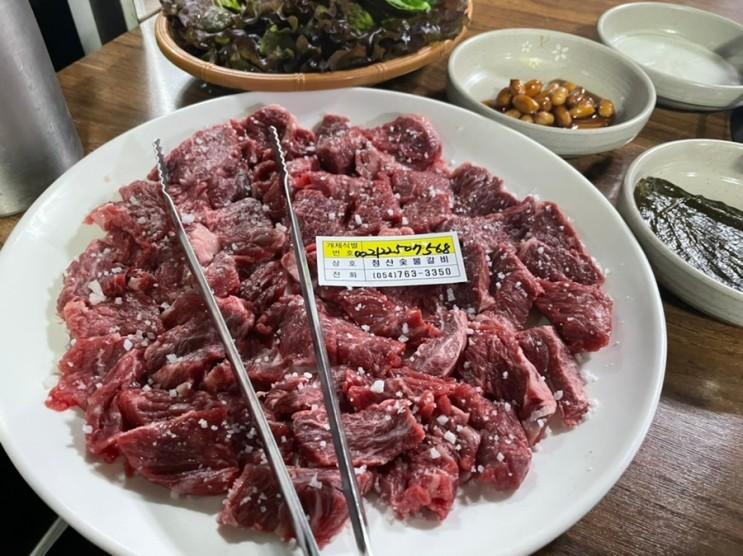 경주 맛있는 소고기 맛집 찐! 청산