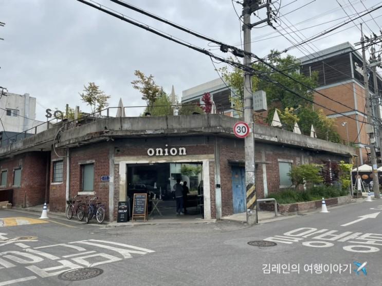 [성수동 카페] 성수동 핫플 유명카페 TOP 3 도장깨기중 하나 - 어니언