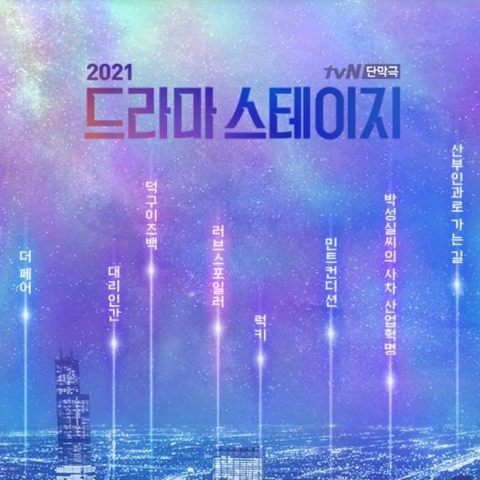 [2021] TVN 드라마스테이지 - EP. 안녕 도로시