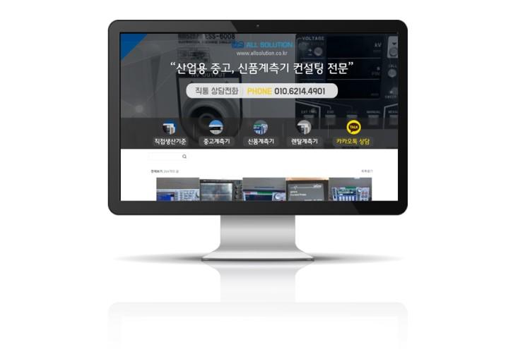 계측기 중고 및 신품 전문업체-올솔루션(홈페이지형 블로그 디자인)