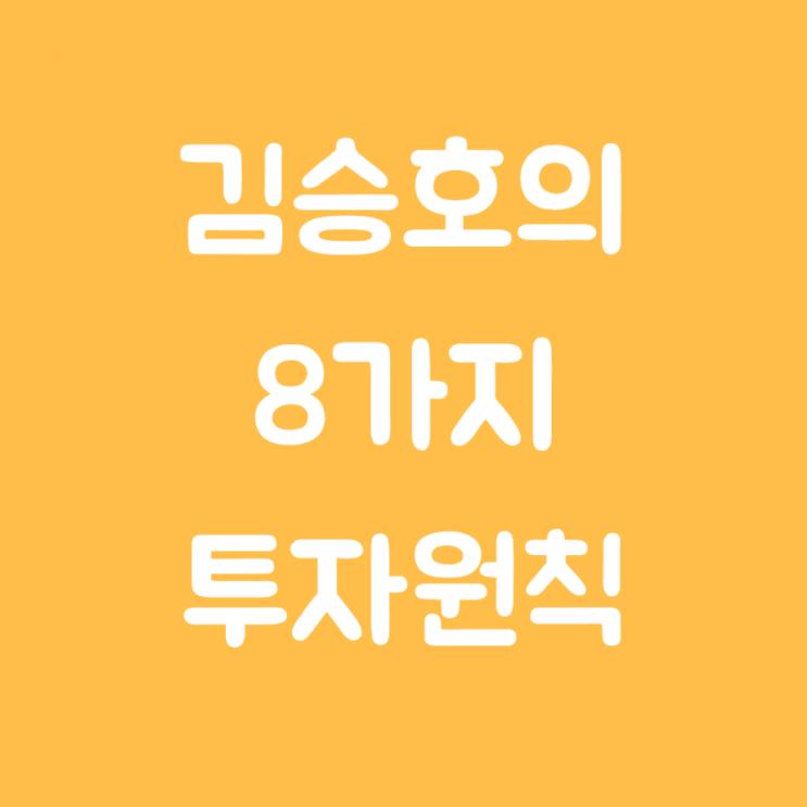 김승호의 8가지 투자원칙