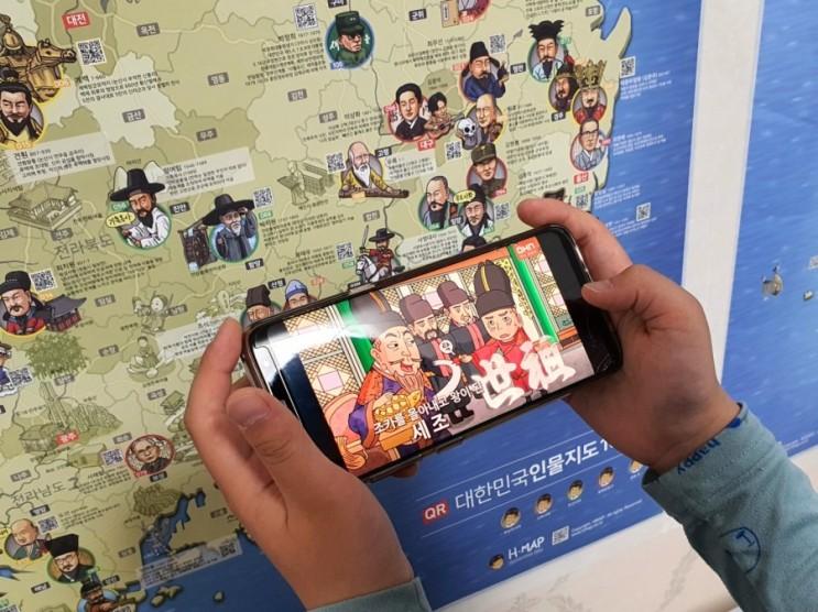 에이치맵 한국/지리/세계지도 QR코드지도 추천!