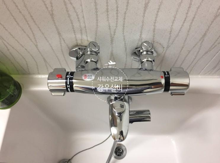 【제주강우설비】 고객이 인터넷에서 별도로 구매한 샤워기 수전으로 교체하기
