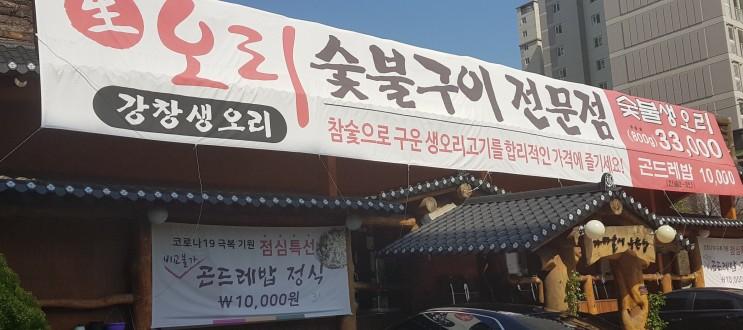 [대실역 오리집]가마솥에 누른밥 다사점(점심특선 곤드레밥 먹기)